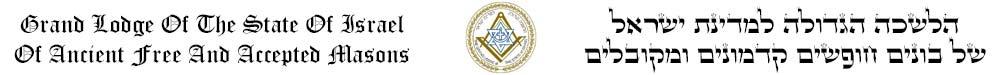 אתר הלשכה הגדולה לוגו